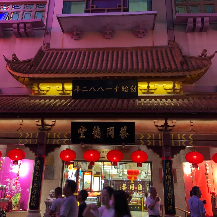Cai Tong De is one of the oldest stores for traditional Chinese Medicine in Shanghai